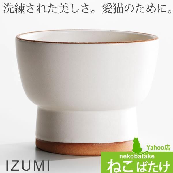 RINN 猫用水飲み器 IZUMI 猫用食器 大谷焼 陶磁器|nekobatake