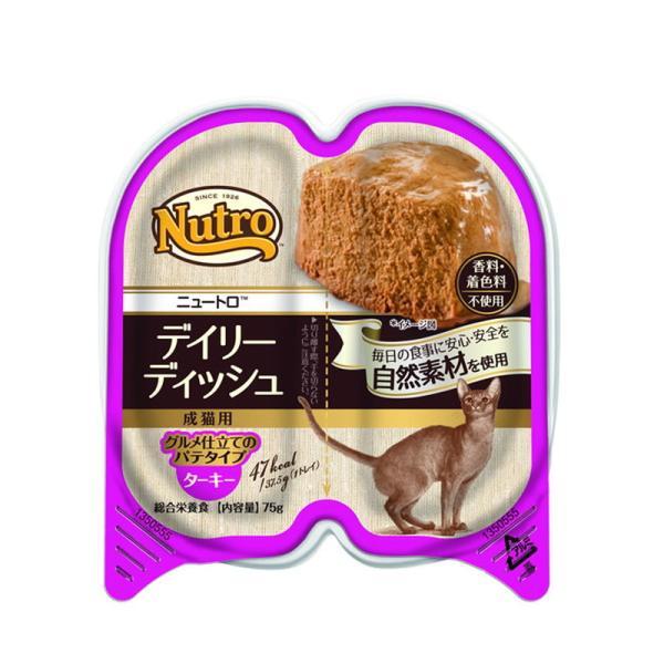 ニュートロ デイリーディッシュ ターキー 75g キャットフード 総合栄養食|nekobatake