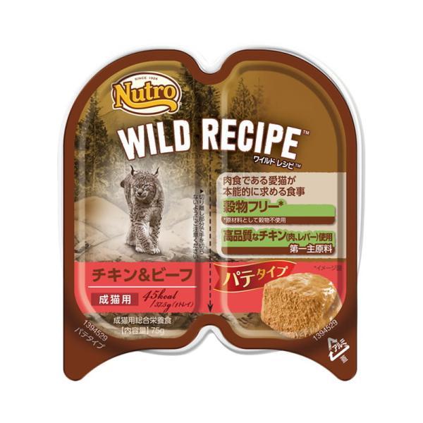 ニュートロ ワイルドレシピ ウェット チキン&ビーフ パテタイプ 75g / 猫用ウェット 総合栄養食 nekobatake
