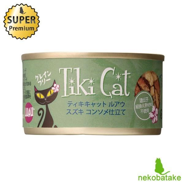 ティキキャット ルアウ スズキ 80g / TikiCat  猫用缶詰 総合栄養食