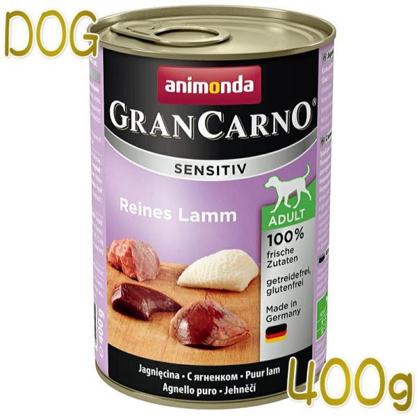 最短賞味2020.6・アニモンダ 犬用 グランカルノ センシティブ 子羊のみ 400g缶 82412 成犬用 正規品|nekokin