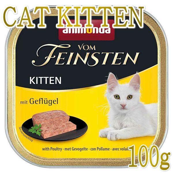 最短賞味2021.4・アニモンダ 子猫用 フォムファインステン キツン・キトン (鳥肉と豚肉と牛肉) 100g 83221 キャットフード ウェット ANIMONDA 正規品|nekokin