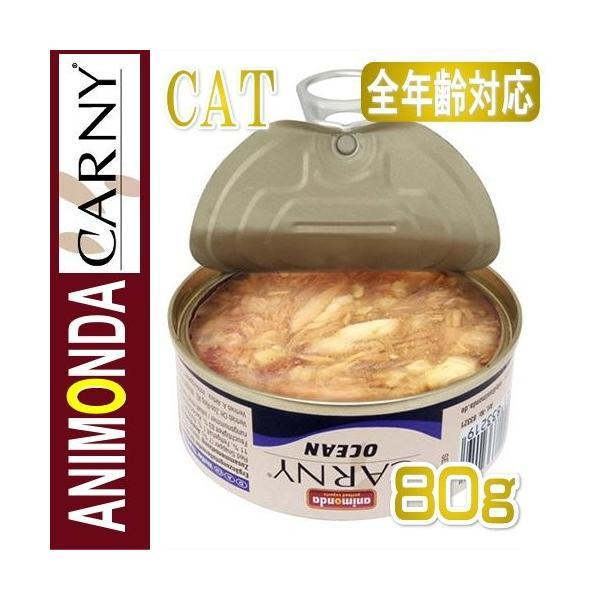 最短賞味2020.8・アニモンダ 猫用 カーニーオーシャン(ホワイトツナとレッドスナッパー) 80g缶83321 全年齢対応 キャットフード ANIMONDA 正規品|nekokin|02