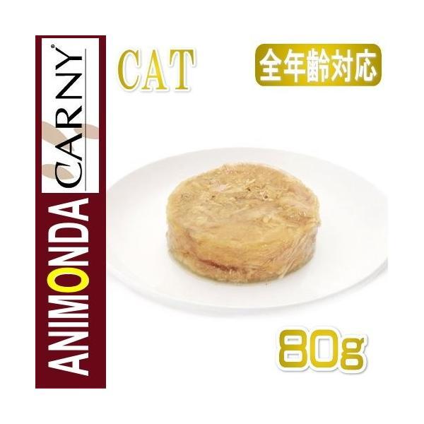 最短賞味2020.8・アニモンダ 猫用 カーニーオーシャン(ホワイトツナとレッドスナッパー) 80g缶83321 全年齢対応 キャットフード ANIMONDA 正規品|nekokin|03