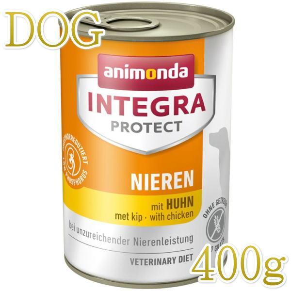 最短賞味2020.6・アニモンダ 犬用 腎臓ケア(鶏)400g 86402 インテグラプロテクト ニーレン ドッグフード 腎臓サポート ウェット ANIMONDA 正規品 nekokin