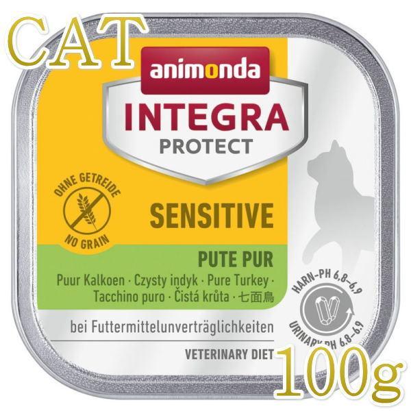 最短賞味2021.2・アニモンダ 猫用 アレルギーケア ウェット(七面鳥のみ)100g 86695 インテグラ センシティブ 穀物不使用 キャットフード ANIMONDA 正規品|nekokin