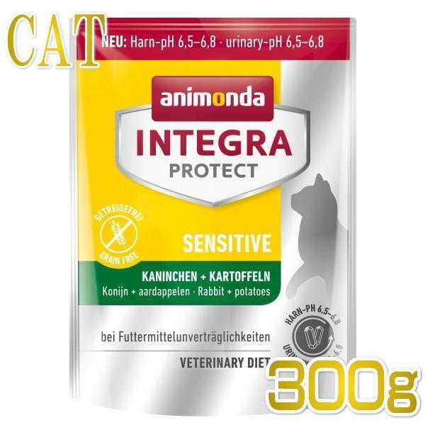 最短賞味2021.2.1・アニモンダ 猫用 アレルギーケア ドライ 300g 86860 インテグラ 泌尿器ケア対応 キャットフード ANIMONDA 正規品|nekokin