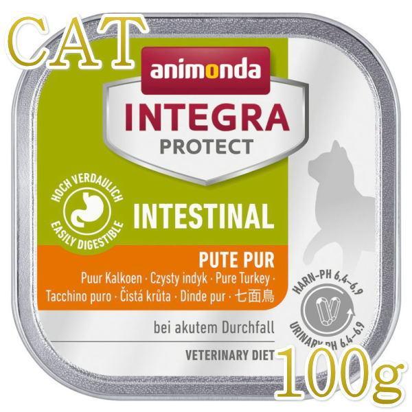 最短賞味2020.11・アニモンダ 猫用 胃腸ケア ウェット(七面鳥のみ)100g 86875 インテグラプロテクト インテスティナル キャットフード ANIMONDA 正規品|nekokin