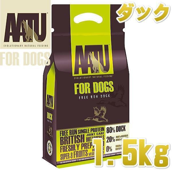 最短賞味2020.6.30・アートゥー 80%平飼いダック 1.5kg 犬用ドライ AATU 正規品 aa11930|nekokin
