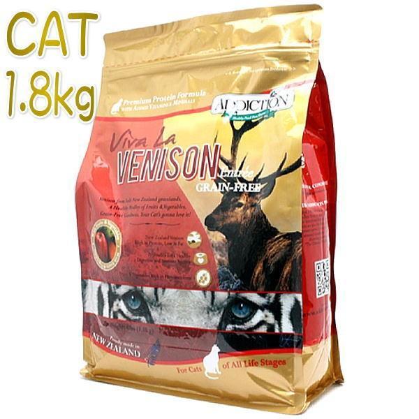 最短賞味2020.8.1・ADDICTION 猫用 アディクション キャットフード ビバ ラ ベニソン キャット1.8kg 正規品 nekokin