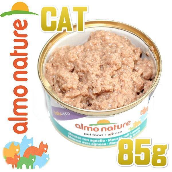 最短賞味2022.1・アルモネイチャー 猫 ウェット デイリーメニュー ラム入りお肉のムース 85g缶 alc155 キャット 正規品|nekokin|03