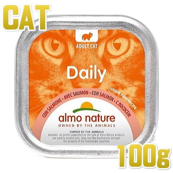 最短賞味2020.12・アルモネイチャー 猫 ウェット デイリーメニュー サーモン入りのソフトムース 100g alc352 キャット 正規品|nekokin