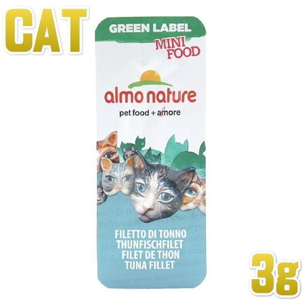 最短賞味2022.1・アルモネイチャー 猫 グリーンラベル・ロウパック ミニフード マグロフィレ 極少量 3g alc502 パウチ おやつ 正規品 nekokin