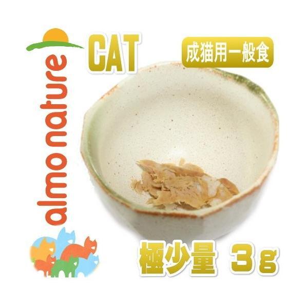 最短賞味2022.1・アルモネイチャー 猫 グリーンラベル・ロウパック ミニフード マグロフィレ 極少量 3g alc502 パウチ おやつ 正規品 nekokin 02