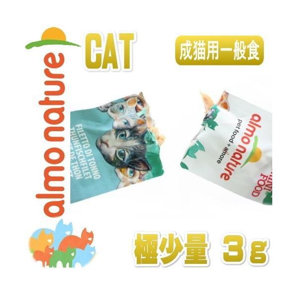 最短賞味2022.1・アルモネイチャー 猫 グリーンラベル・ロウパック ミニフード マグロフィレ 極少量 3g alc502 パウチ おやつ 正規品 nekokin 03