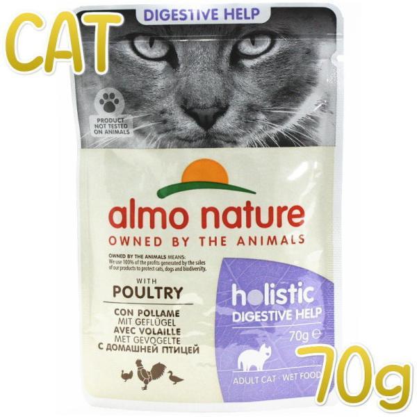 最短賞味2020.8・アルモネイチャー 猫 センシティブ ポールトリー入りお肉のご馳走 70g alc5295 パウチ キャット ウェット 正規品|nekokin