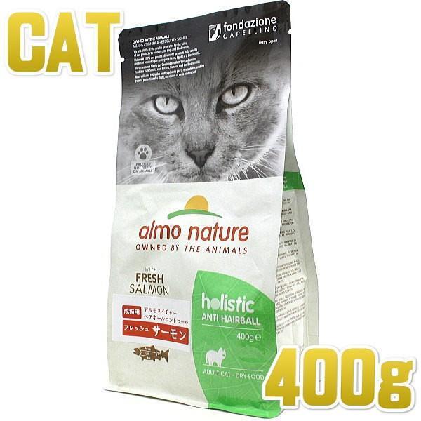最短賞味2021.2・リニューアル品アルモネイチャー 猫 ドライ ヘアボールコントロール フレッシュ サーモン 400g alc662成猫 キャット 正規品|nekokin