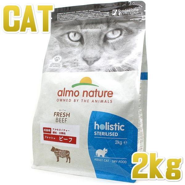 最短賞味2020.11・アルモネイチャー 猫 ファンクショナル避妊・去勢用 フレッシュ ビーフ 2kg alc670 キャットフード 正規品 nekokin