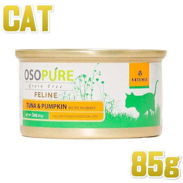 最短賞味2021.9・アーテミス 猫用 オソピュア ツナ&パンプキン缶 85g 総合栄養食 グレインフリー ARTEMIS 正規品 nekokin