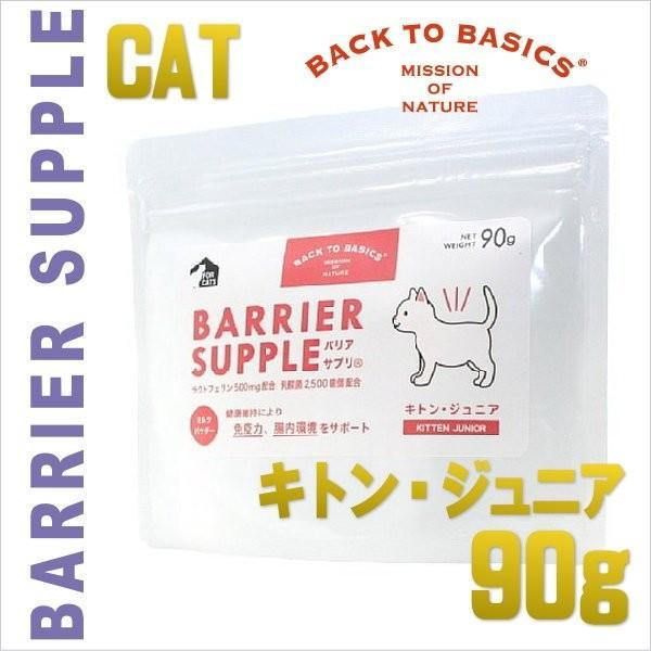 最短賞味2020.12・バリアサプリ キャット キトン・ジュニア 90g|nekokin