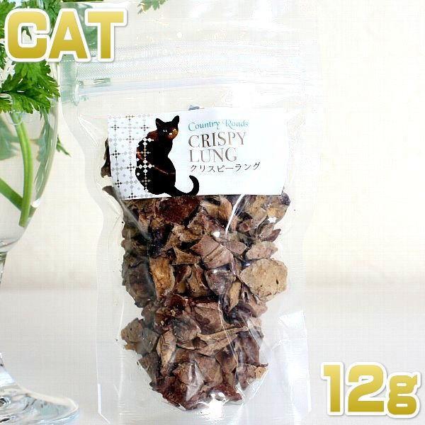 最短賞味2020.2・カントリーロード クリスピーラング12g猫用おやつ正規品|nekokin