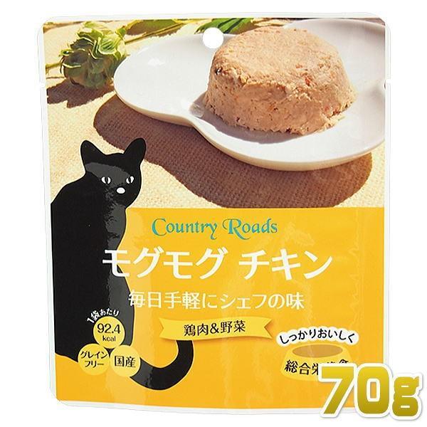 最短賞味2020.12・カントリーロード モグモグ チキン 70g|nekokin