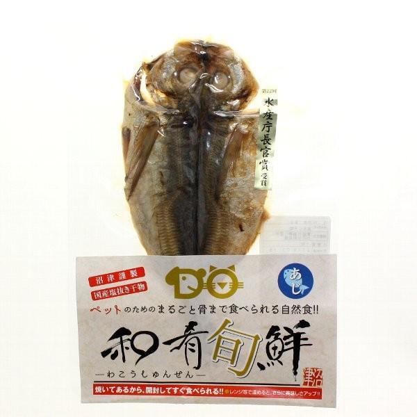 最短賞味2020.4・ペット用骨まで食べられる焼き魚 真あじ1枚 20580|nekokin|02
