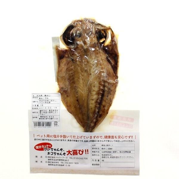 最短賞味2020.4・ペット用骨まで食べられる焼き魚 真あじ1枚 20580|nekokin|03