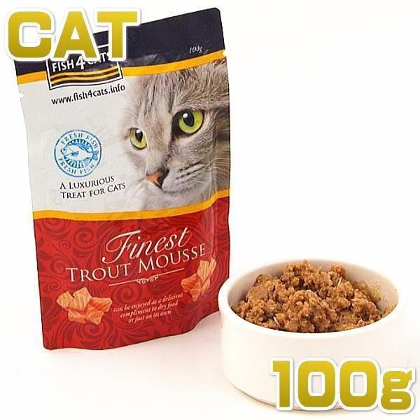 最短賞味2020.7・フィッシュ4キャット トラウトムース 100g アレルギー対応ウェット fish4cats 正規品 f4c28049 nekokin