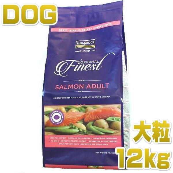 最短賞味2021.3.13・フィッシュ4ドッグ サーモン 大粒 12kg 成犬シニア犬用グレインフリー ドッグフードFISH4DOGS正規品 f4d20395|nekokin