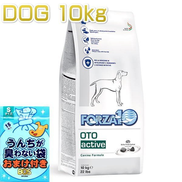 おまけ付き!最短賞味2020.8・フォルツァ10 犬用 オト アクティブ中粒 10kg大袋 ドッグフード 食事療法食 耳ケア FORZA10 正規品 fo00466|nekokin