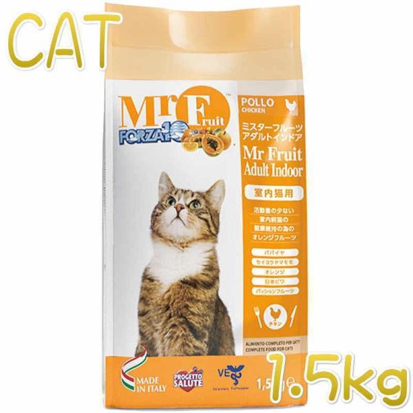 最短賞味2020.11・フォルツァ10 猫 ミスターフルーツ アダルトインドア 1.5kg 成猫用キャットフード フォルツァディエチ FORZA10 fo01326|nekokin