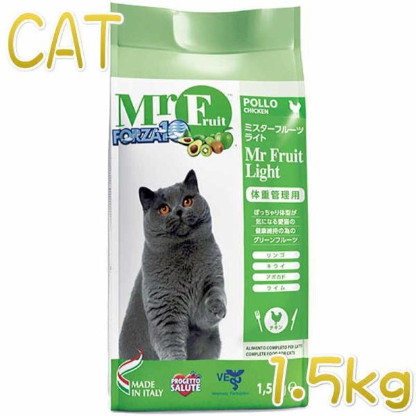 最短賞味2020.7・フォルツァ10 肥満猫用 ミスターフルーツ ライト 1.5kg キャットフード ドライフード FORZA10 フォルツァディエチ 正規品|nekokin