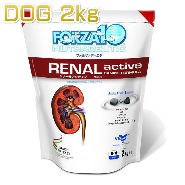 最短賞味2020.12・フォルツァ10 犬用 リナール アクティブ 小粒2kg 腎臓ケア成犬シニア犬 ドッグフード FORZA10正規品fo01897|nekokin