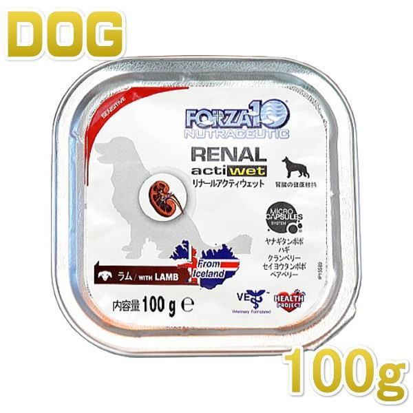 最短賞味2022.2・フォルツァ10 犬 リナール アクティウェット ラム腎臓ケア 100g 成犬シニア犬対応リナールアクティブ正規品fo08433|nekokin