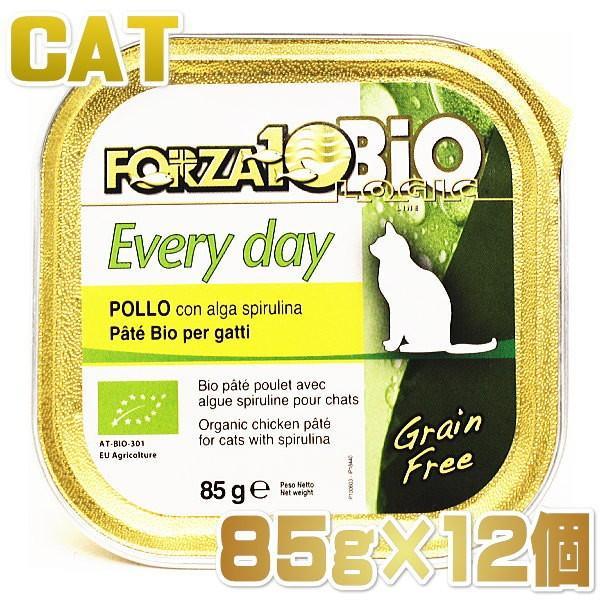 最短賞味2020.7・リニューアル品フォルツァ10 猫 BIO エブリデイ ビオ チキン 85g×12個セット ウェット キャットフード オーガニック FORZA10 正規品|nekokin