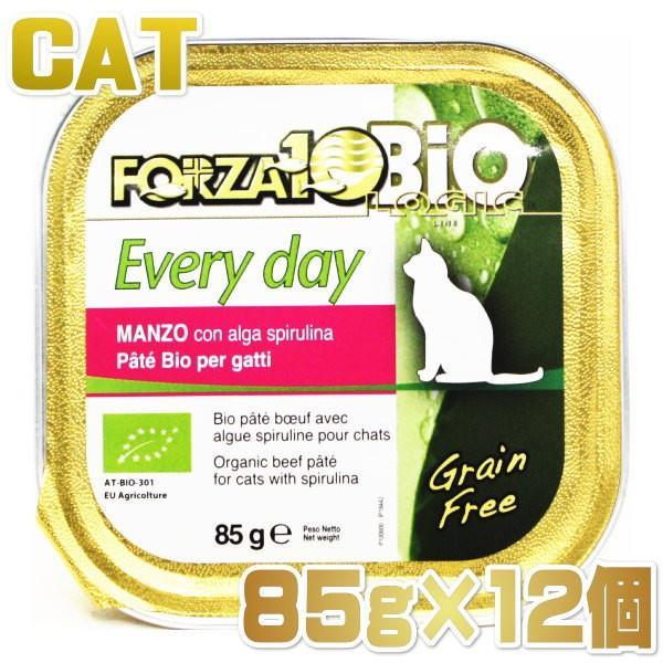 最短賞味2020.10・フォルツァ10 猫 BIO エブリデイ ビオ ビーフ 85g×12個セット ウェット キャットフード オーガニック FORZA10 正規品fo11396s12 nekokin