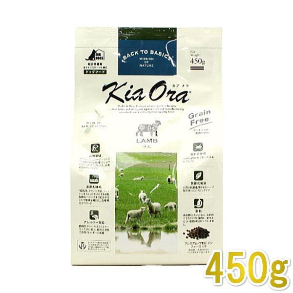 最短賞味2020.8.5・キアオラ ラム 450g 全年齢ドライ グレインフリー ドッグフード KiaOra 正規品 kia20411|nekokin