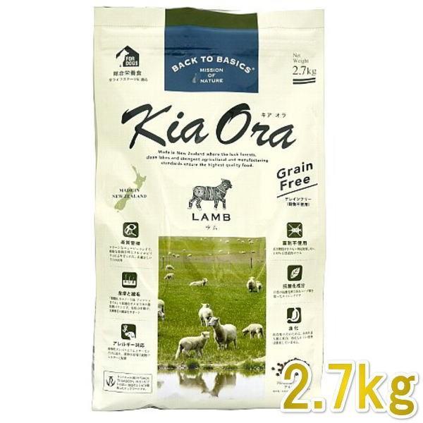 最短賞味2020.8.13・キアオラ ラム 2.7kg 穀物不使用 ドッグフード 正規品kia20718 nekokin