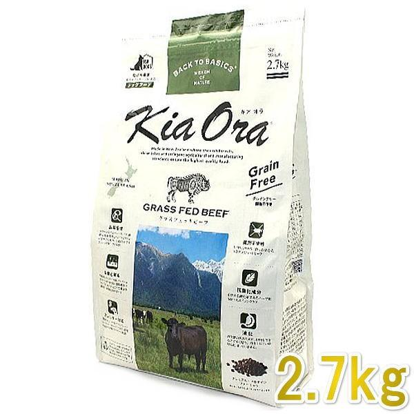 最短賞味2020.8.26・キアオラ グラスフェッドビーフ 2.7kg ドッグフード 正規品kia20725|nekokin