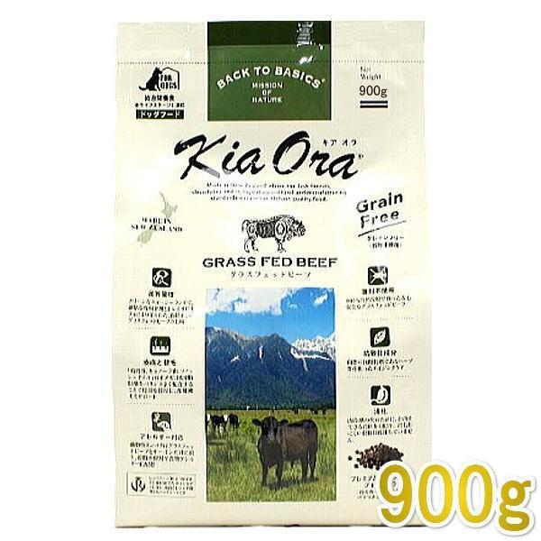 最短賞味2020.8.26・キアオラ グラフフェッドビーフ 900g 全年齢ドライ 穀物不使用 ドッグフード KiaOra 正規品kia20923|nekokin