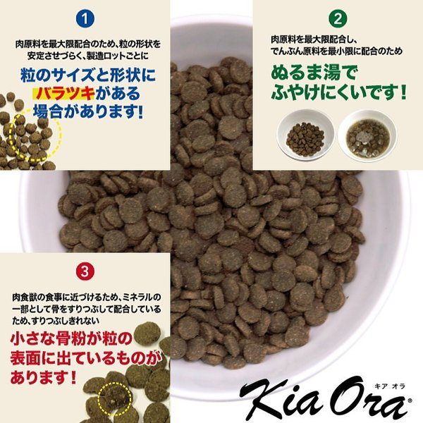 NEW 最短賞味2020.4.17・キアオラ 猫 カンガルー 900g Kia Ora 正規品 kia20954|nekokin|02