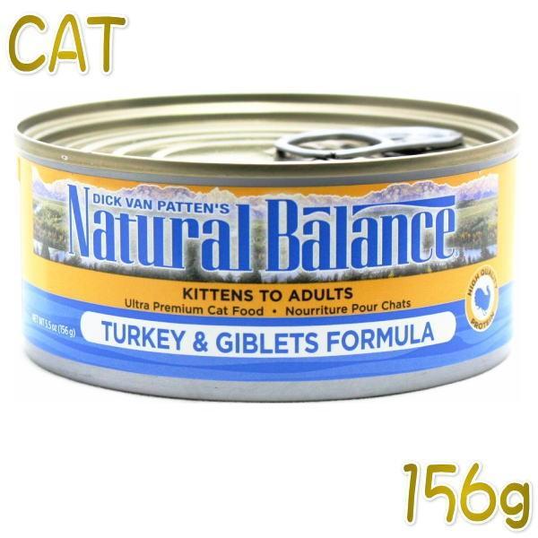 最短賞味2020.11・ナチュラルバランス 猫用 ターキーフォーミュラ 156g缶 キャットフード ウェットフード 正規品 nbc32235|nekokin