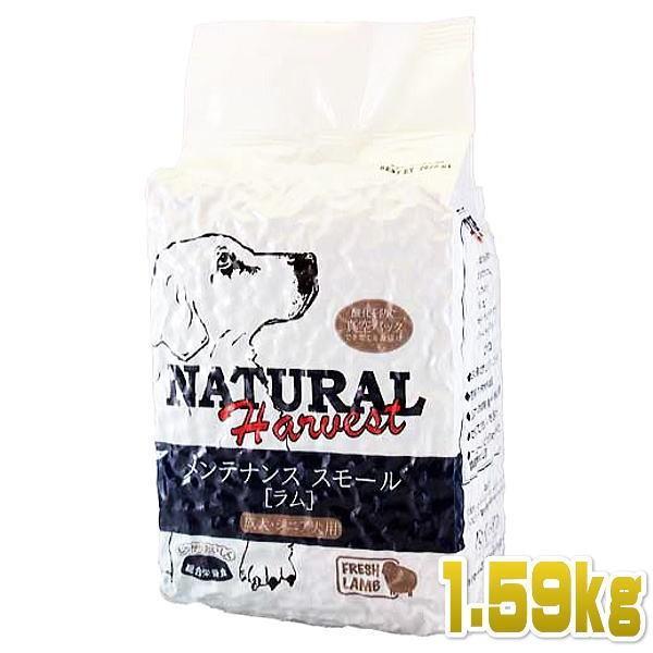 最短賞味2021.7・ナチュラルハーベスト メンテナンススモール ラム1.59kg 成犬シニア犬対応ドライフード Natural Harvest 正規品 nh04065|nekokin