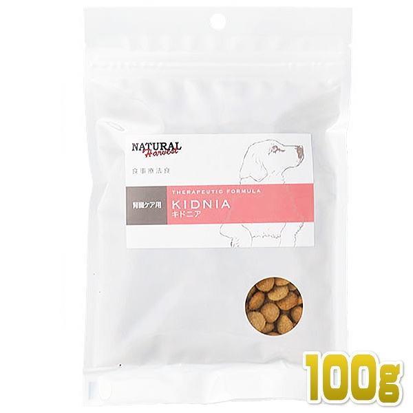 最短賞味2020.6・ナチュラルハーベスト キドニア 100g 腎臓ケア対応ドッグフード Natural Harvest 正規品 nh05949|nekokin
