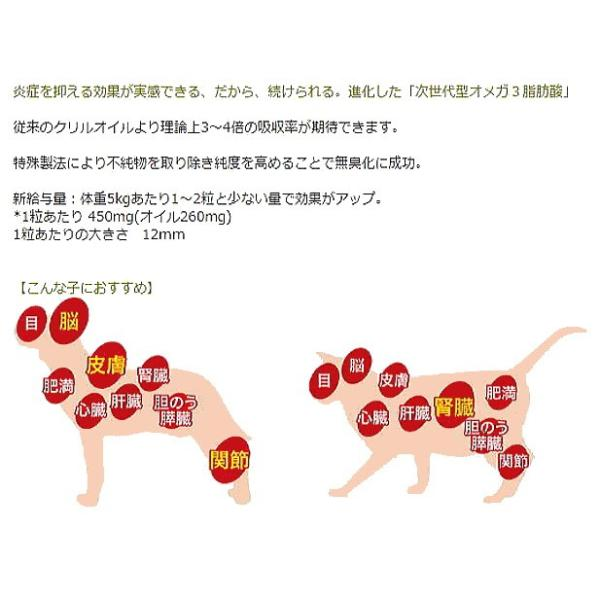 最短賞味2021.1・ナチュラルハーベスト クリルオイル 180粒 犬用健康補助食品 オキアミ オイル Natural Harvest 正規品 nh08018 nekokin 02
