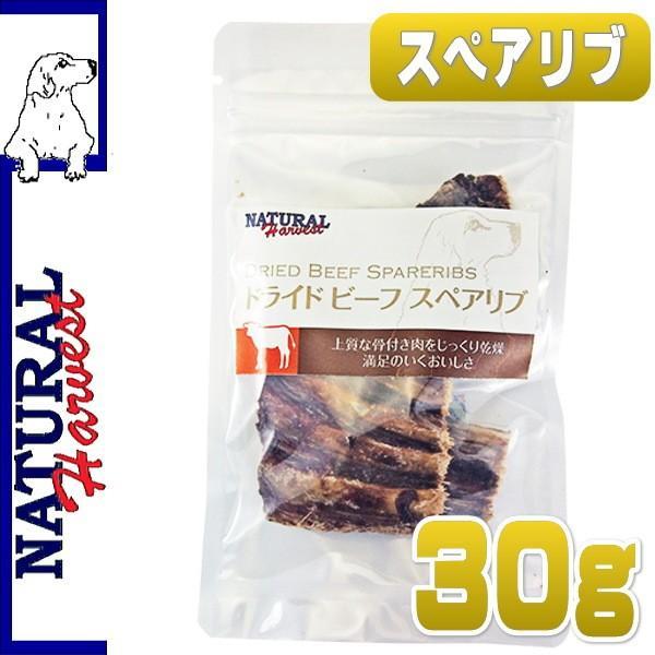 最短賞味2020.2・ナチュラルハーベスト ドライド ビーフスペアリブ 30g 犬用おやつ・Natural Harvest・正規品 nh08490|nekokin|02