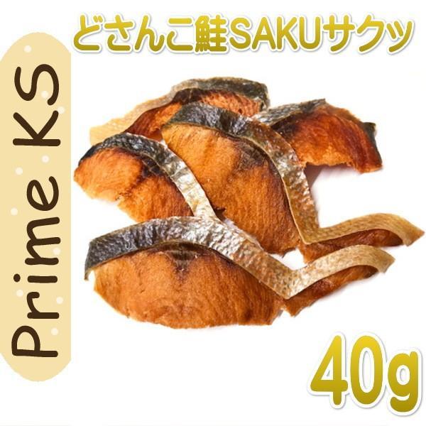最短賞味2020.9・プライムケイズ どさんこ鮭SAKUサクッ 約40g 犬猫人用おやつ 国産 無添加 さかい企画 Prime KS pr20961|nekokin