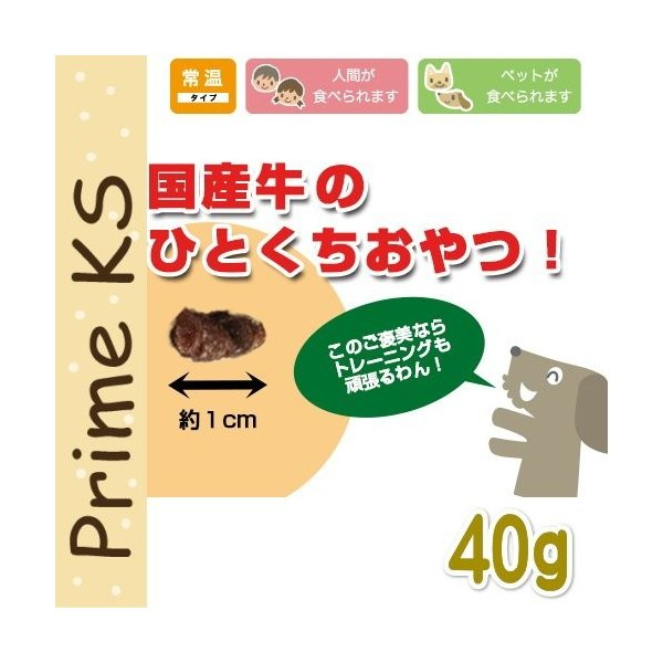 最短賞味2020.3・プライムケイズ ビーフビッツ 40g 犬猫用おやつ 国産牛肉 無添加 さかい企画 Prime KS pr50807|nekokin|02