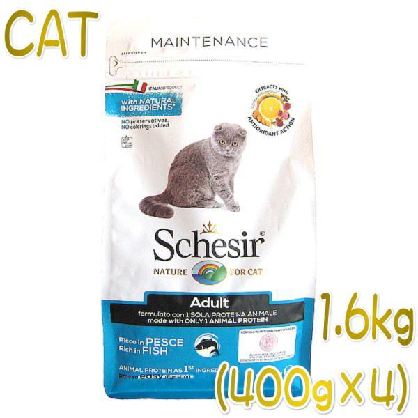 最短賞味2021.4.15・シシア 猫 キャット アダルト リッチイン フィッシュ 1.6kg(400g×4) キャットフード Schesir 正規品 scc704p|nekokin
